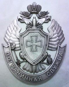 Герб пограничной службы