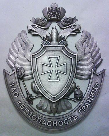 """Герб ЗАО """"Безопасность границ"""""""