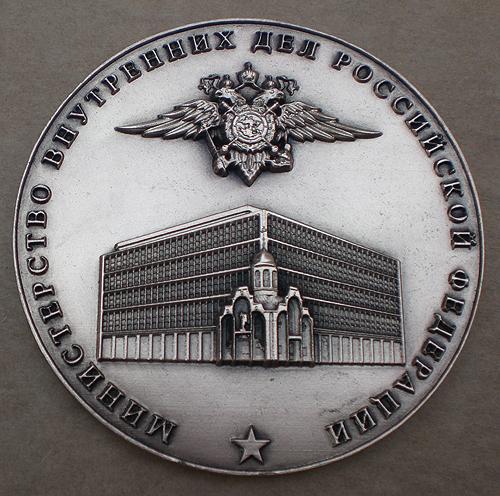 Медаль Министерство Внутренних Дел РФ