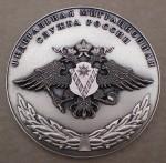 Медаль Федеральная Миграционная служба России