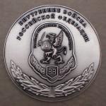 Медаль Внутренние войска РФ