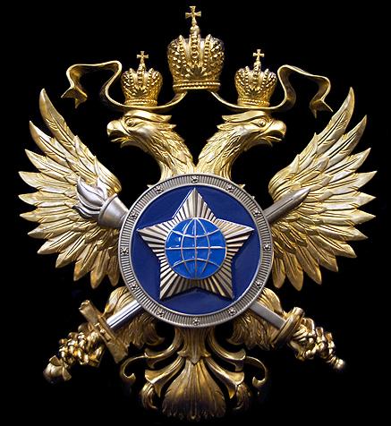 Эмблема Cлужбы внешней разведки РФ (СВР России)