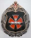 Эмблема главного разведывательного управления Генерального штаба Вооружённых сил РФ