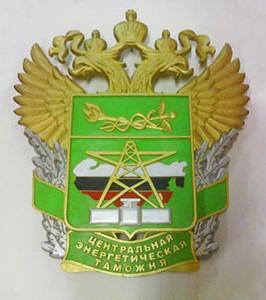 Герб Центральной энергетической таможни