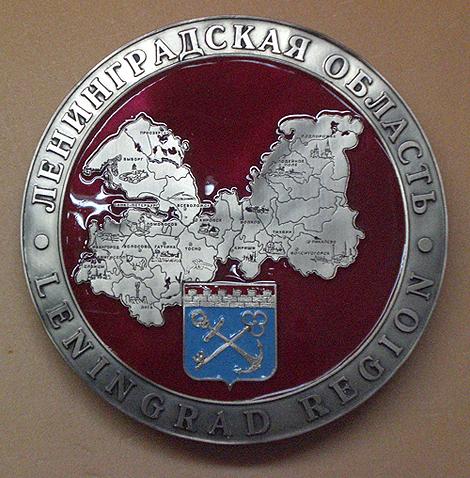 Знак эмблема Ленинградской области