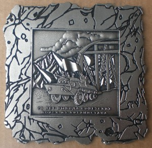 Эмблема к двадцатилетнему юбилею вывода советских войск из Афганистана