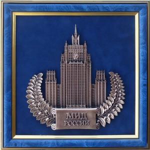 """Плакетка """"МИД России"""""""