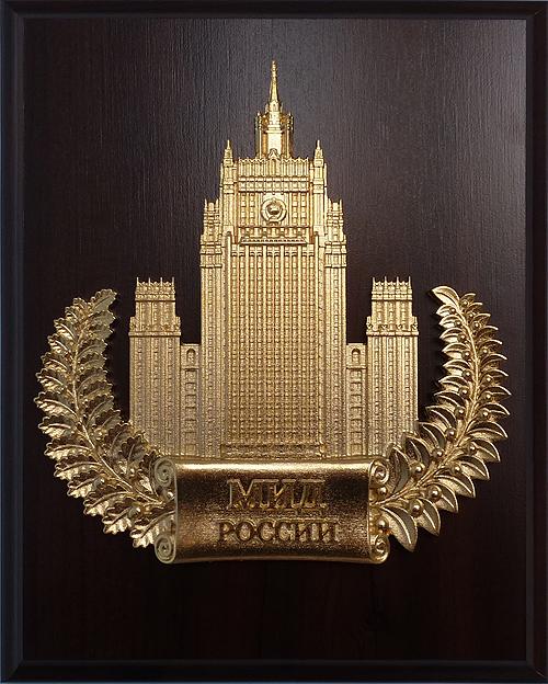 """Плакетка """"Здание МИД"""""""