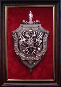 Плакетка с эмблемой ФСБ России