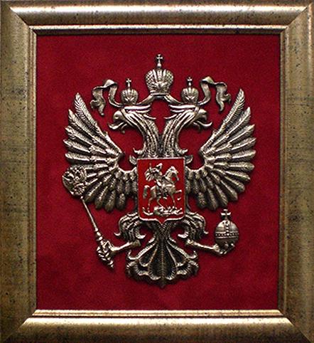 Плакетка c гербом России