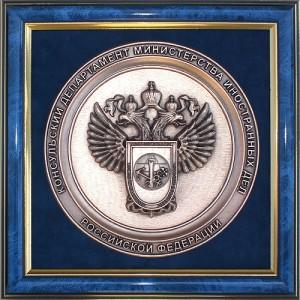 """Плакетка """"Консульский департамент министерства иностранных дел РФ"""""""