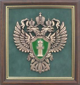 """Плакетка """"Эмблема Прокуратуры РФ"""""""