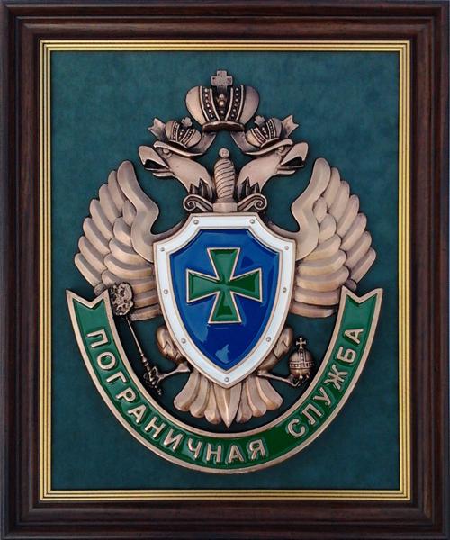 Плакетка с эмблемой Пограничной службы РФ