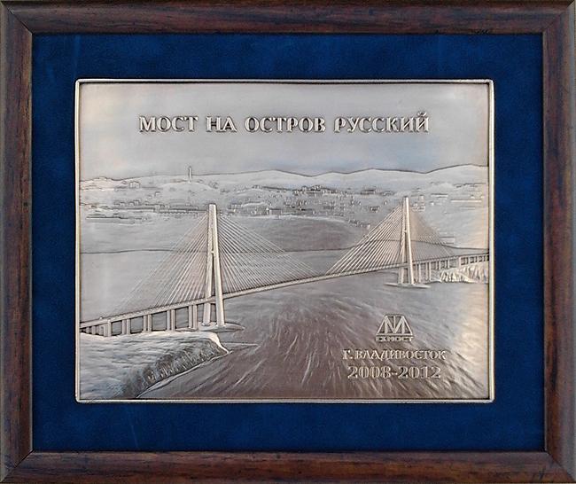 "Плакетка ""Мост на остров Русский"""