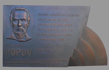 Мемориальная доска Попову Александру