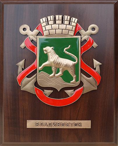 Плакетка с гербом Владивостока