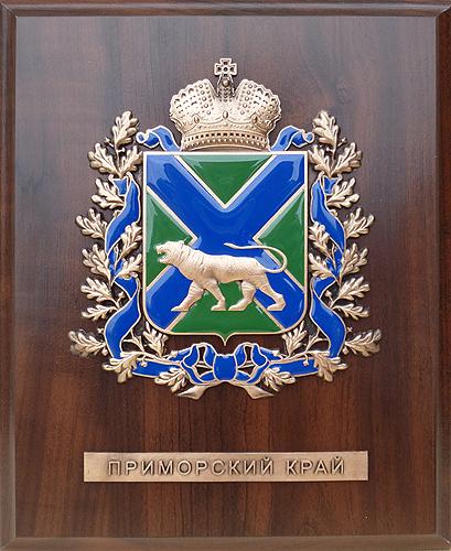 Плакетка с гербом Приморского края