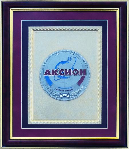 """Плакетка эмблема """"АКСИОН"""""""