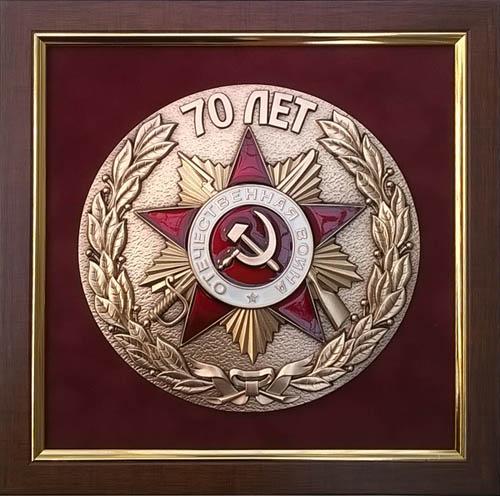 """Эмблема """"70 - летия ПОБЕДЫ"""""""