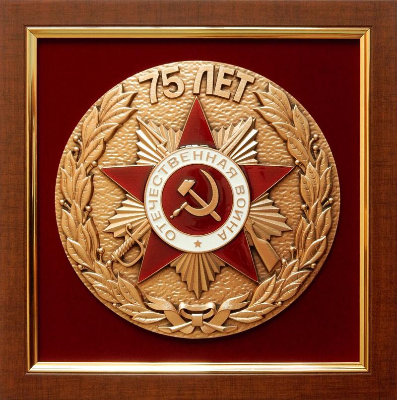 """Эмблема """"75 - летия ПОБЕДЫ"""""""