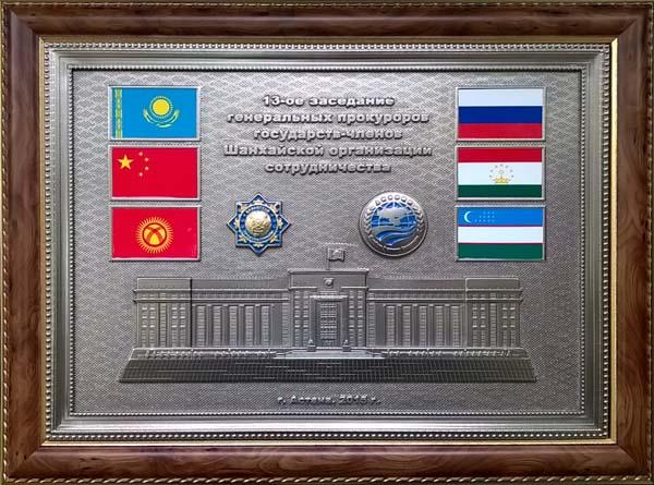 13 генеральных прокуроров государств-членов Шанхайской организации сотрудничества