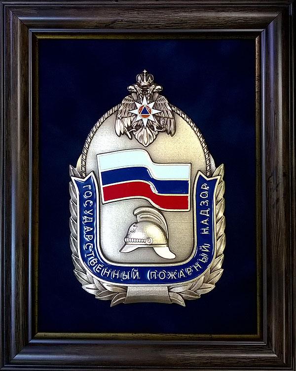 Плакетка с эмблемой Государственного пожарного надзора
