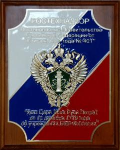 """Панно """"РОСТЕХНАДЗОР"""" (указ)"""