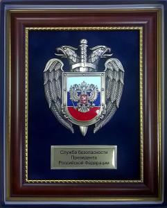 "Плакетка ""Служба безопасности президента Российской Федерации"""