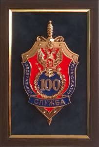 Плакетка 100 лет ФСБ