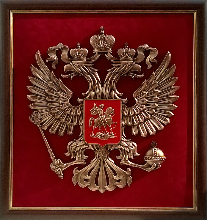 """Плакетка """"Герб России"""""""