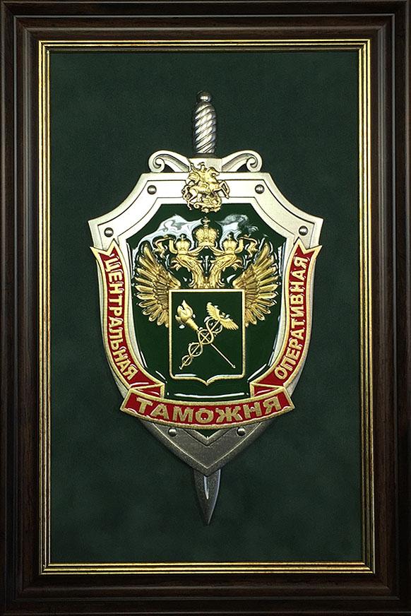 """Плакетка """"Центральная оперативная таможня"""""""