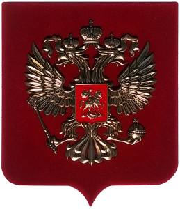 """Плакетка """"Герб России"""" на щите"""