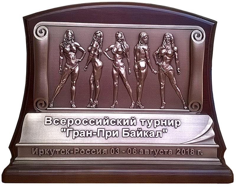 """Панно настольное """"Всероссийский турнир """"Гран-При Байкал"""""""