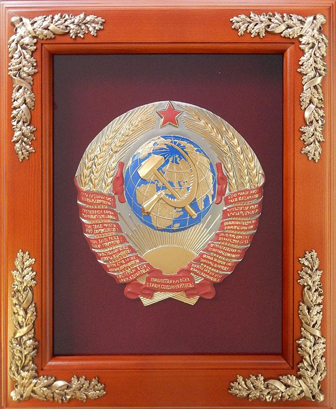 """Панно из металла в деревянной раме """"Герб СССР"""""""