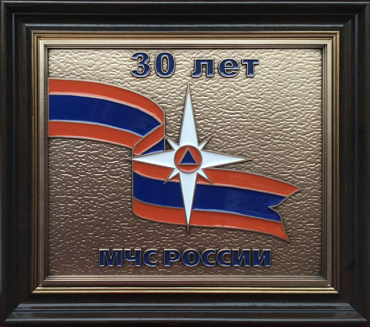 """Плакетка """"30 лет МЧС"""""""